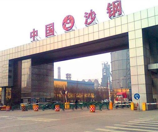 沙钢集团环保技改工程建设