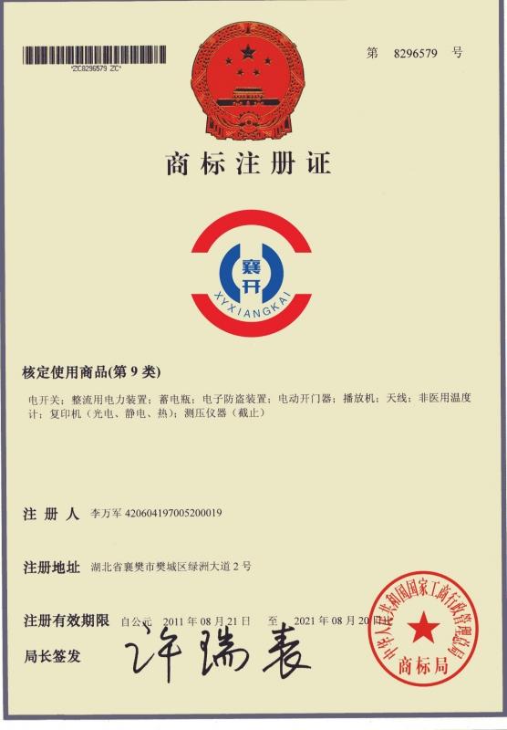 开关柜厂家商标注册证