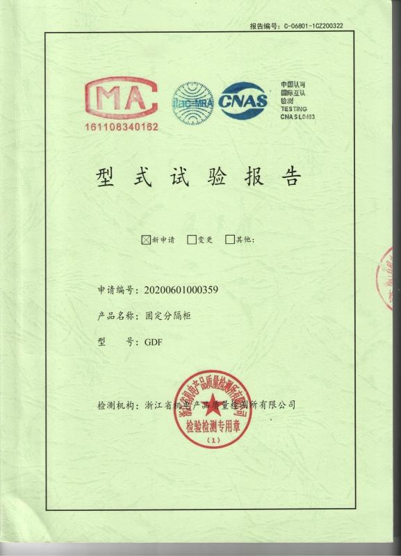 试验报告-固定分隔柜GDF