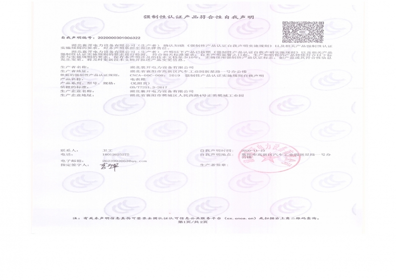 CCC认证--电表箱