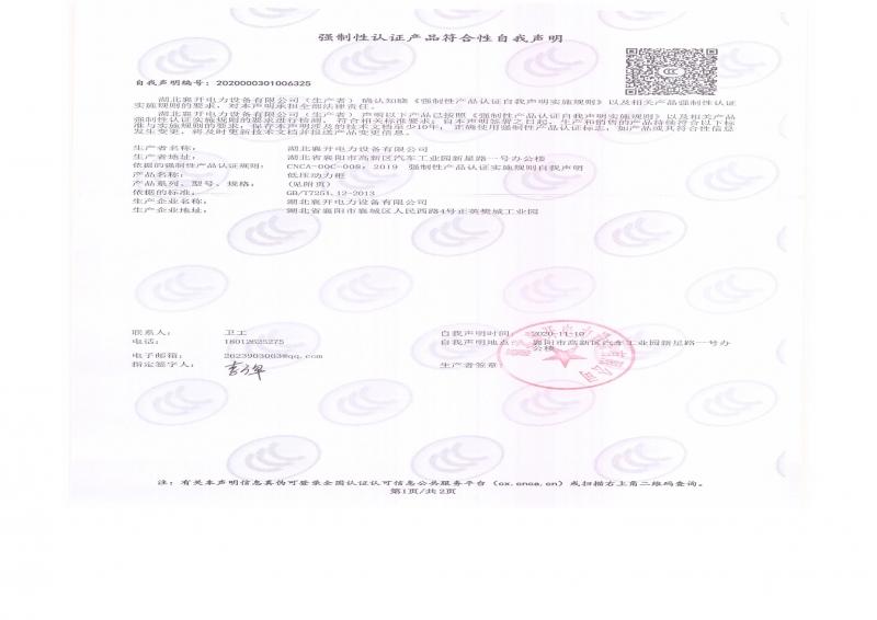 CCC认证--XL动力柜