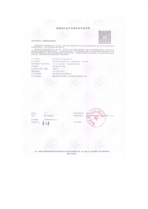 CCC认证--GCS低压抽出式开关柜