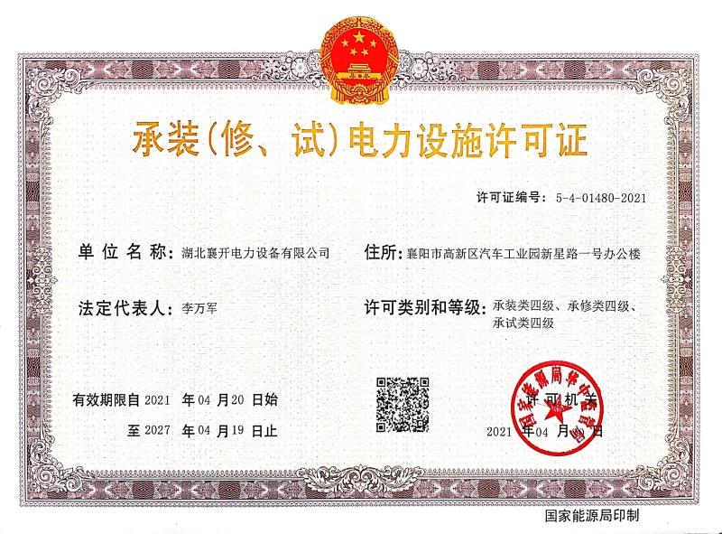 承装、承修、承试资质证书